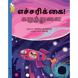 There's a Hole in My Galaxy(Tamil Level 4)