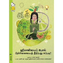How to Solve a problem like himani?(Tamil Level 3)