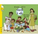 Tell me now - naughty or not (Gujarati Level 1)