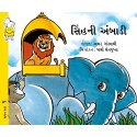 The lion's howdah (Gujarati Level 1)