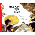 Hungry on the steps (Gujarati Level 2)