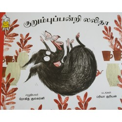 THE POTTERING PIG(TAMIL Level 2)