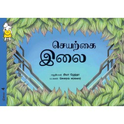 A SHADE OF GREEN(Tamil Level 4)