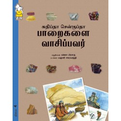 THE ROCK READER(Tamil Level 4)