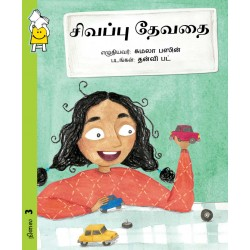 THE RED FAIRY (TAMIL LEVEL 3) (Preorder)